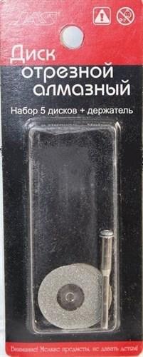 Диск отрезной, алмазный, d 25 мм, 5 шт./уп., блистер - фото 47865