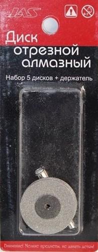Диск отрезной, алмазный, d 30 мм, 5 шт./уп., блистер - фото 47866