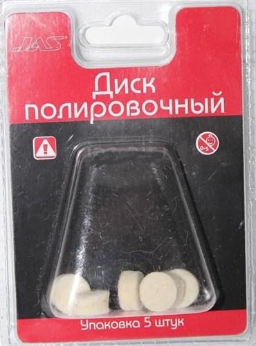 Диск полировочный без держателя, шерсть, 13 х 5 мм, 5 шт., блистер - фото 47944