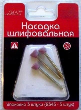 Насадка шлифовальная, оксид алюминия, обратный конус,  8 х 6 мм, 3 шт./уп., блистер - фото 47950