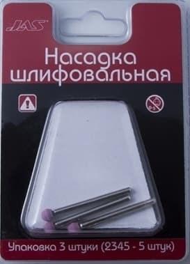 Насадка шлифовальная, оксид алюминия, шар,  6 мм, 3 шт./уп., блистер - фото 47954