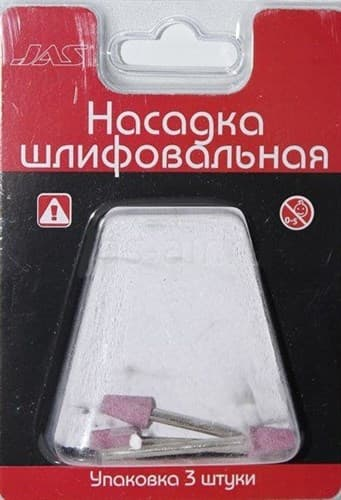 Насадка шлифовальная, оксид алюминия, конус,  8 х 12 мм, 3 шт./уп., блистер - фото 47956