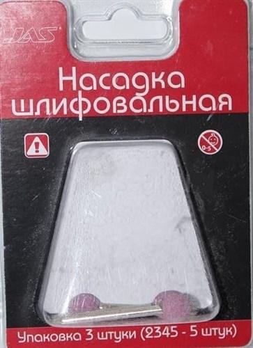 Насадка шлифовальная, оксид алюминия, шар, 10 мм, 3 шт./уп., блистер - фото 47957