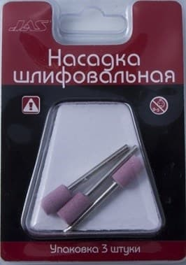 Насадка шлифовальная, оксид алюминия, цилиндр, 10 х 12 мм, 3 шт./уп., блистер - фото 47965