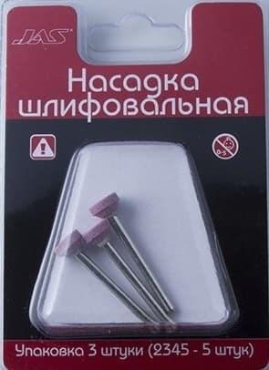 Насадка шлифовальная, оксид алюминия, диск без держателя, 20 х 3,2 мм, 5 шт./уп., блистер - фото 47968