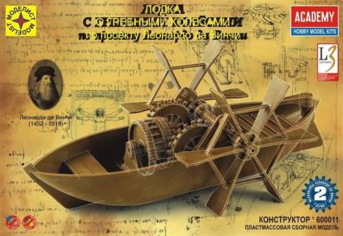 Купите Лодка с гребными колесами по проекту Леонардо да Винчи в интернет-магазине «Лавка Орка». Доставка по РФ от 3 дней.
