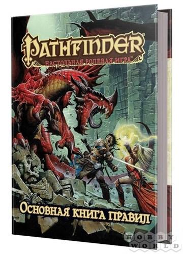 Pathfinder. Настольная ролевая игра - Основная книга правил - фото 52129