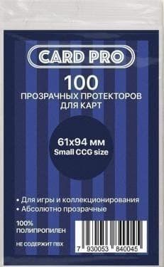 Прозрачные протекторы Card-Pro small CCG size для настольных игр (100 шт.) 61х94 мм - фото 56085