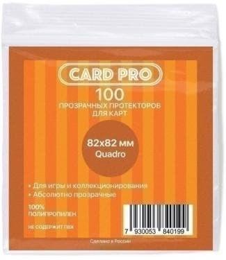 Прозрачные протекторы Card-Pro quadro для настольных игр (100 шт.) 82x82 мм - фото 56086