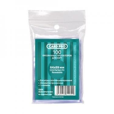 Прозрачные протекторы Card-Pro Perfect Fit Resealable для ККИ (100 шт.) 64x89 мм - фото 56184