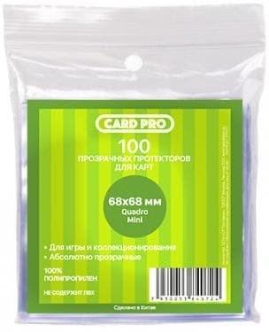 Прозрачные протекторы Card-Pro Quadro Mini для настольных игр (100 шт.) 68x68 мм - фото 56190