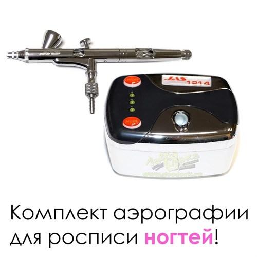 Комплект аэрографии для росписи ногтей - Start - фото 57860