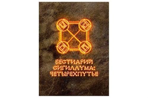 Бестиарий Сигиллума: Четырехпутье (на русском) - фото 58061