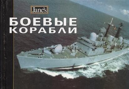 Боевые корабли - фото 59824