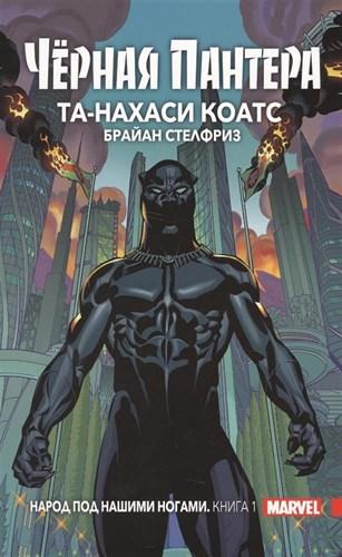 Чёрная Пантера: Народ под нашими ногами. Книга 1 - фото 60482