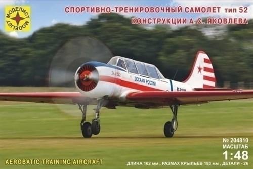 Самолёт спортивно-тренировочный тип 52 конструкции А.С.Яковлева  (1:48) - фото 62525