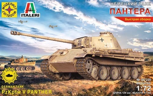 Немецкий Танк Пантера  (1:72) - фото 62691