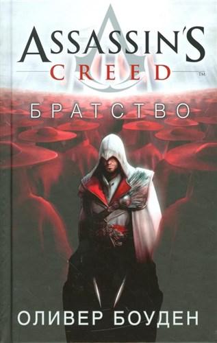 Assassin's Creed. Братство - фото 62760