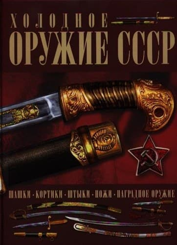 Холодное оружие СССР - фото 62840