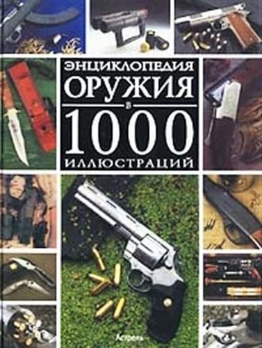 Энциклопедия оружия в 1000 иллюстраций - фото 62842