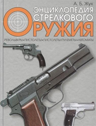 Энциклопедия стрелкового оружия - фото 62843