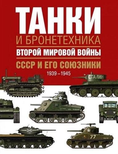Танки и бронетехника Второй мировой войны. СССР и его союзники. 1939-1945 - фото 62852