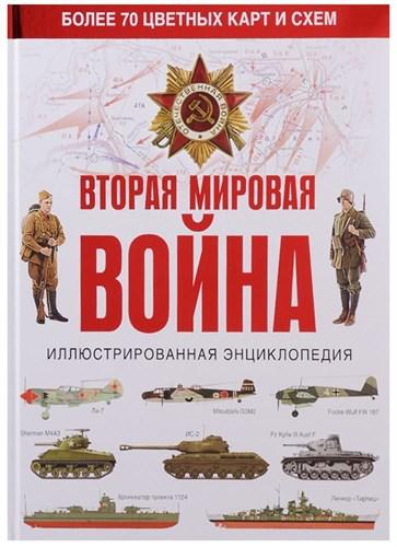 Вторая мировая война. Иллюстрированная энциклопедия - фото 62857