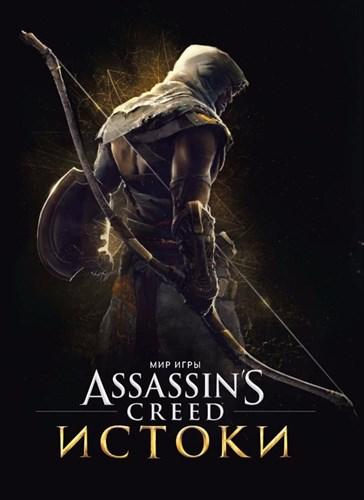 Мир игры Assassin's Creed: Истоки - фото 62958