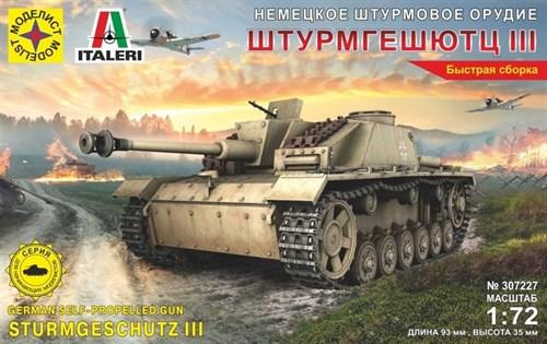 САУ Немецкое штурмовое орудие ШТУРМГЕШЮЦ III  (1:72) - фото 66991