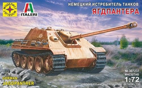 Сау Немецкий Истребитель Танков Ягдпантера  (1:72) - фото 66994