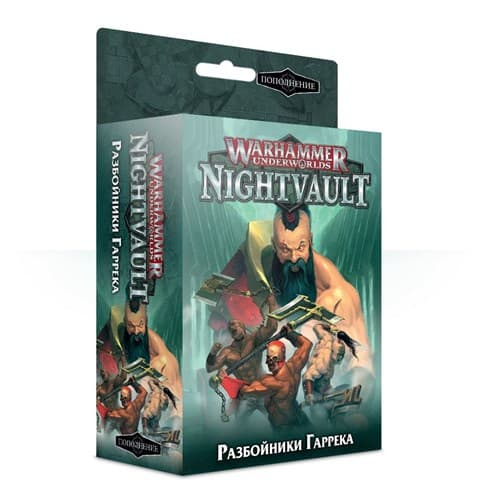 Warhammer Underworlds: Garrek's Reavers (rus) - фото 73749