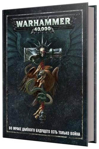 Warhammer 40,000. Основная книга правил - фото 73940