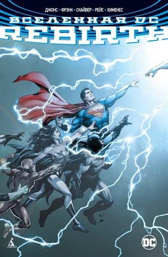 Вселенная DC. Rebirth (мягк/обл.) - фото 75025