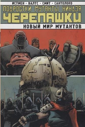 Подростки Мутанты Ниндзя-Черепашки. Новый Мир Мутантов - фото 75065