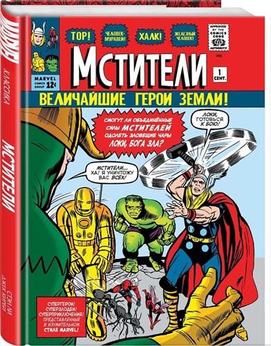 Классика Marvel. Мстители - фото 75073