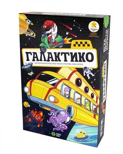 Галактико (на русском) - фото 75110