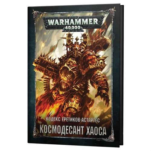 Warhammer 40,000. Кодекс Еретиков-Астартес: Космодесант Хаоса - фото 76356