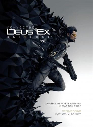 Искусство Deus Ex Universe - фото 77204