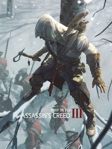 Мир игры Assassin's Creed III - фото 77219
