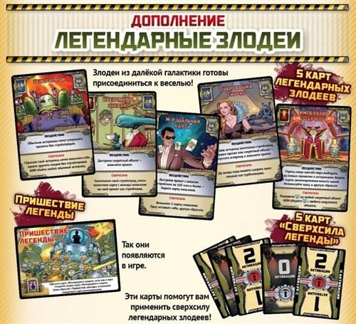 Лига выдающихся злодеев. Легендарные злодеи - фото 77781