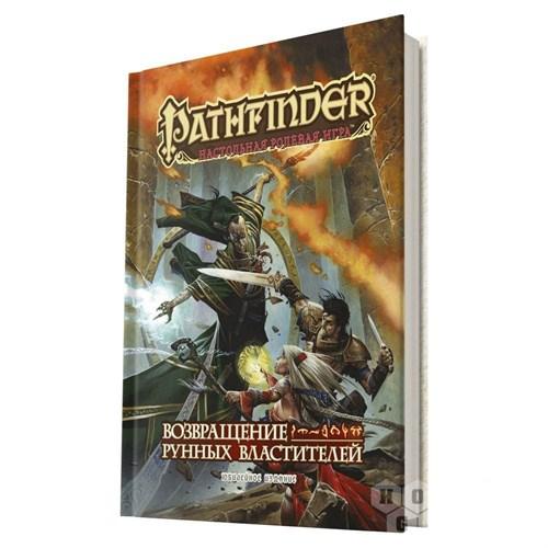 Pathfinder. Настольная ролевая игра. Возвращение Рунных Властителей - фото 78384