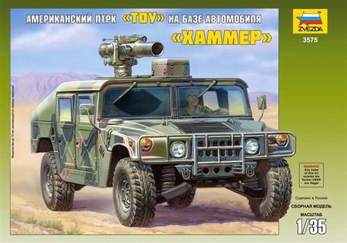 """ПТРК """"ТОУ"""" на базе американского военного автомобиля - фото 81890"""