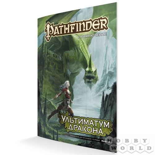 Pathfinder. Настольная ролевая игра. Приключение «Ультиматум дракона» - фото 82049