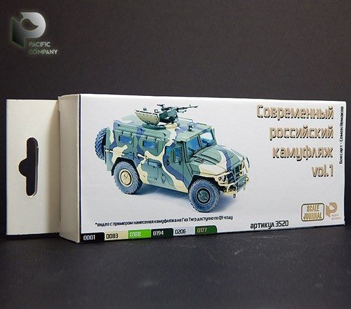 Современный Российский Камуфляж Vol.1 - фото 83182