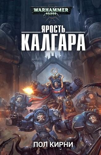 Ярость Калгара/ Пол Кирни/ WarHammer 40000 - фото 83507