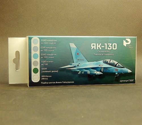 Aero Набор Красок Для Як-130 - фото 83712