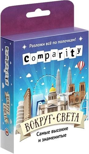 Comparity Вокруг света - фото 84241