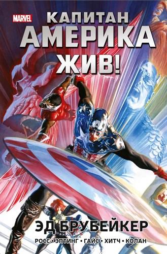 Капитан Америка жив! - фото 87958