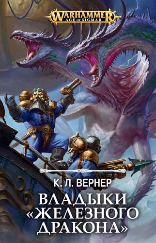 Владыки Железного Дракона / К.Л. Вернер / WarHammer FB - фото 89823