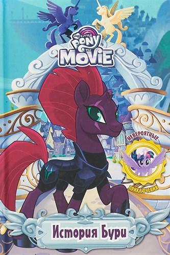 Мой маленький пони. История Бури - фото 89842